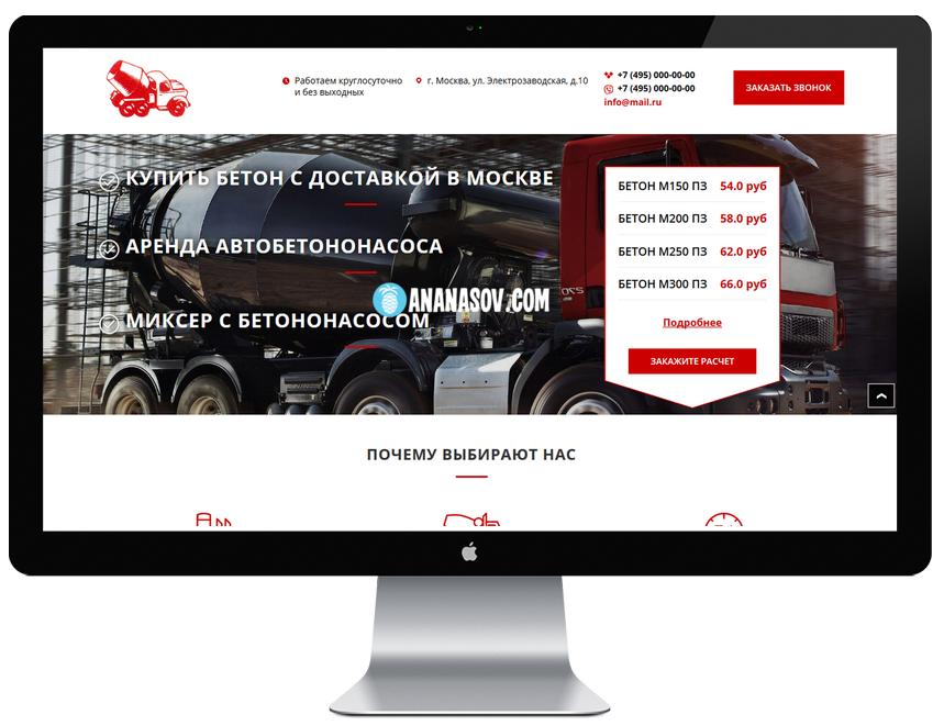 Сайт бетонов маркова бетон