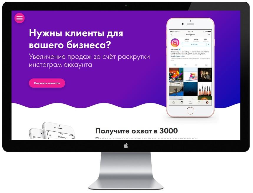 Раскрутка инстаграмма сайты как сделать меню сайта в тильде